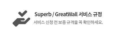 Superb/GreatWall 서비스 규정